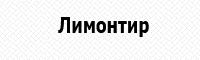 Лимонтир