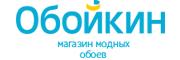 Обойкин